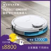 ECOVACS科沃斯 DEEBOT OZMO 900 WIFI雷射智慧機器人
