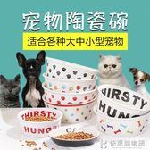 寵物碗陶瓷大型犬狗飯盆貓碗食盆大號單碗金毛泰迪狗糧盆水碗防翻 快意購物網