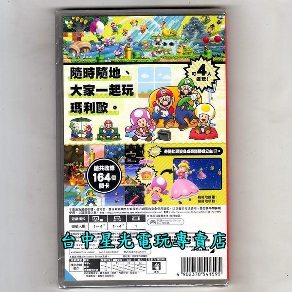 【附行李吊牌】NS Switch New 超級瑪利歐兄弟U 中文豪華版 新超級瑪利歐+路易吉U【台中星光電玩】