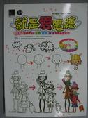 【書寶二手書T1/電腦_YJN】就是愛電繪-BIBI老師教您的可愛、美感、幸福電繪插畫技巧_附光碟