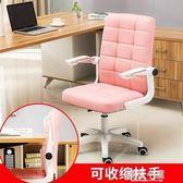 女生主播椅舒適時尚粉色電腦椅家用游戲椅直播椅子可愛升降轉椅『櫻花小屋』
