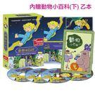 熱銷冠軍~(英國動畫) 動物園道64號 DVD [第27~52集] ( 64 Zoo Lane ) ※附動物小百科手冊