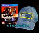 【附特典鴨舌帽 PS4原版片 可刷卡】 四海兄弟3 MAFIA III 豪華版 中文版全新品【台中星光電玩】