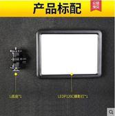 神牛LEDP120C攝影補光燈單反相機攝像錄像拍照美食小型便攜手持igo