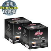CA-DG08Y Carraro Tazza d'Oro 咖啡膠囊 兩盒組 ☕Dolce Gusto機專用☕