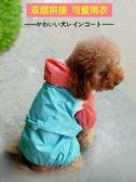 狗狗雨衣泰迪比熊夏裝薄款四腳全包柯基防水小狗小型犬寵物衣服【台秋節快樂】