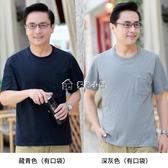 中年短袖爸爸裝短袖純棉t恤男40-50歲中年圓領寬鬆體恤中老年人多色小屋
