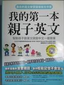 【書寶二手書T6/語言學習_PNV】我的第一本親子英文_李宗玥、蔡佳妤