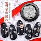 甲油膠 春柚美甲飾品指甲鑽石水鑽裝飾抖音新款圣誕節貼花雪花貼紙貼片