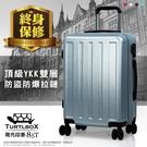 舊換新5折 行李箱推薦 雙排輪 20吋 特托堡斯 現代印象 旅行箱 TURTLBOX 頂級YKK 85T 防刮 擴充版型