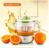 榨汁機電動柳橙機柳丁檸檬專用榨汁機家用簡易小型迷你便捷原汁機橙汁機  育心小館