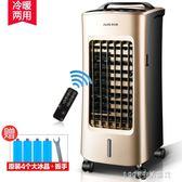 空調扇冷暖兩用制冷器家用小型空調水冷風機冷氣機冷風扇 1995生活雜貨igo