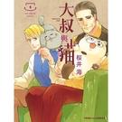 大叔與貓 (首刷附錄版) 04