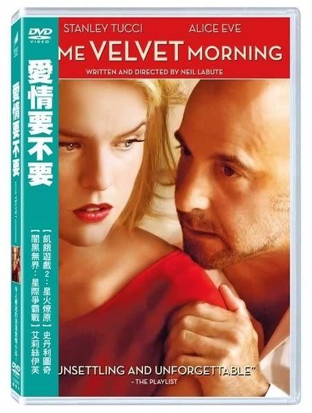 愛情要不要 DVD (購潮8)