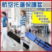 GOLF帶滑輪高爾夫航空包 球包出國打球 保護球桿 飛機托運包【AE10244】i-style 居家生活