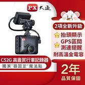 大通 行車記錄器C52G 行車紀錄器 GPS區間測速提醒 贈16G卡