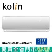 Kolin歌林4-5坪KDV-30207R/KSA-302DV07R變頻冷暖空調_含配送+安裝【愛買】