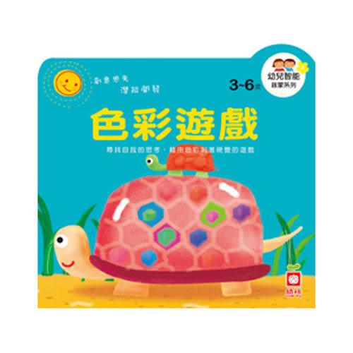 【奇買親子購物網】幼福文化 幼兒智能啟蒙系列-色彩遊戲/繪畫遊戲/數學遊戲