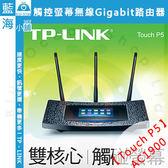 TP-LINK Touch P5 AC1900 觸控螢幕無線Gigabit路由器