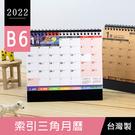 珠友 BC-05245 2022年B6/32K索引三角月曆/桌曆/行事曆