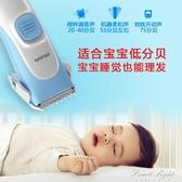 理髮器 電動嬰兒剃頭理發器寶寶充電靜音家用hc1055新生兒童剃發器【果果新品】