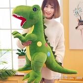 恐龍毛絨玩具仿真霸王龍公仔大號玩偶可愛抱枕布娃娃男孩寶寶禮物 【2021特惠】