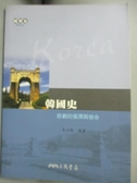 【書寶二手書T2/歷史_IBG】韓國史-悲劇的循環與宿命_朱立熙