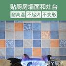 廚房防油貼紙柜灶臺用防火耐高溫加厚防水自粘墻貼墻壁瓷磚隔油紙LX
