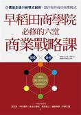 早稻田商學院必修的六堂商業戰略課:從價值主張到破壞式創新,設計你的成功商業..