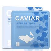 炫彩系列-魚子晶透活膚天絲面膜30ml(5入)