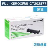 原廠碳粉匣 Fuji Xerox 黑色高容量 CT202877 /適用 Fuji Xerox P235d/P275dw/P285dw/M235dw