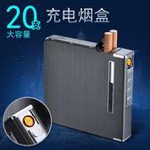 煙盒煙具 - 鋁合金自動煙盒20支裝usb充電打火機自動裝煙盒點煙器定制刻字【韓衣舍】