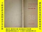 二手書博民逛書店罕見天然食用色素化學及生產工藝學Y180528 馬自超 中國林業