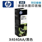 HP X4E40AA GT51XL 原廠黑色高容量盒裝墨水 /適用 HP InkTank 310/315/319/410/412/415/416/419/450/455/457
