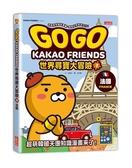 GOGO KAKAO FRIENDS世界尋寶大冒險(1):法國