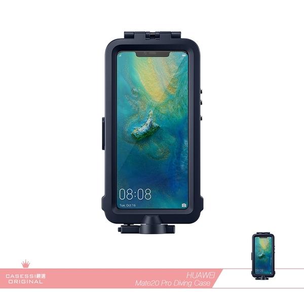 Huawei華為 原廠 Mate20 Pro專用 潛水保護殼 /防震全包保護硬殼【台灣公司貨】