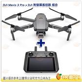 大疆 DJI Mavic 2 PRO 空拍機 單機版 公司貨 Mavic2 加 原廠 DJI 附螢幕遙控器 組合