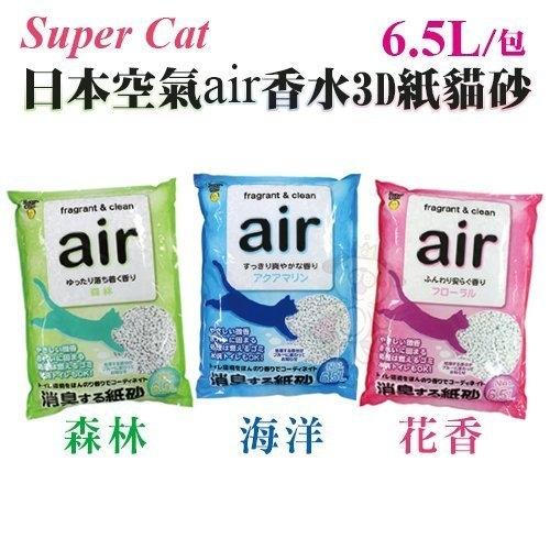 『寵喵樂旗艦店』【六包免運組】Super Cat-日本空氣air香水3D紙砂除臭貓砂6.5L
