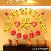 派對氣球壽字鋁膜氣球套餐爺爺奶奶爸爸媽媽老人長輩生日裝飾佈置金色氣球 酷斯特數位3c
