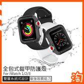 Apple Watch 38/42mm 蘋果 手錶保護殼 保護套 鎧甲式全包防護殼 保護螢幕 Iwatch 1 2 3
