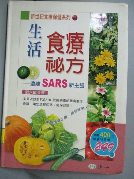 【書寶二手書T6/養生_A8B】生活食療祕方-遠離SARS新主張!_劉六郎