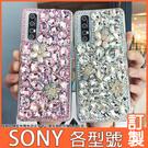 SONY Xperia1ii 10II Xperia5 II 10+ XZ3 XA2 Ultra XZ2 L3 寶石珍珠花 手機殼 水鑽殼 訂製