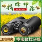 專業高倍找蜂高級雙筒望遠鏡高清10公里成人夜視鏡雙筒狙擊特種兵快速出貨