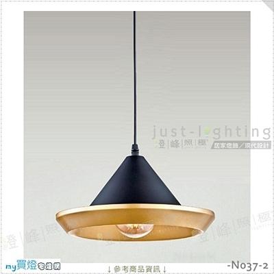 【吊燈】E27 單燈。金屬烤漆 直徑30cm 精緻燈 設計師款※【燈峰照極my買燈】#-N037-2