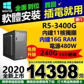 【14398元】全新AMD六核R5-3400G內建16G Ram/11核高階獨顯含正WIN10主機三年保打卡再送無線網卡