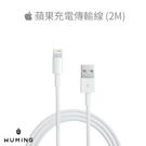 2公尺 蘋果 原廠品質 傳輸線 充電線 Apple iPhone 12 Pro Max i12 『無名』 M03111