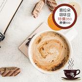 豆點咖啡➤ 喜拉朵 優質巴西豆 ☘特價☘ 一磅