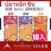 【10包組】Bento 超味魷魚片 6g   三款可選 泰國【YES 美妝】