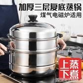 家用蒸鍋不銹鋼三層加厚復底湯鍋2層3層多層蒸籠電磁爐煤氣灶鍋具 YDL