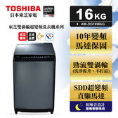 東芝 TOSHIBA 16公斤勁流双渦輪超變頻洗衣機 科技黑 AW-DG16WAG